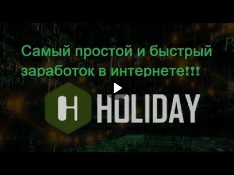 Проект Holiday profit Пред Старт Будь первым