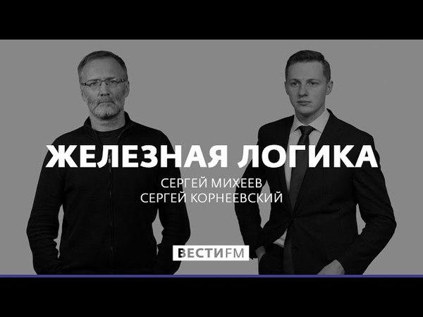 Крымский мост построили пупки не надорвали * Железная логика с Сергеем Михеевым 18 05 18