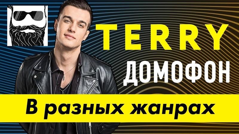 Terry - Домофон / в разных жанрах (prod. by Пацаны)