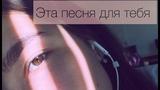 Марсель - Эта песня для тебя (cover by Ann Hadieva)