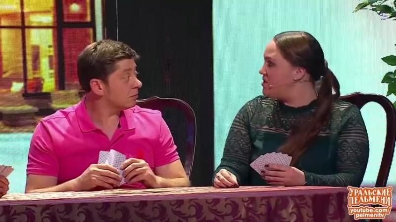 комеди Уральские Пельмени 2016 игра в карты