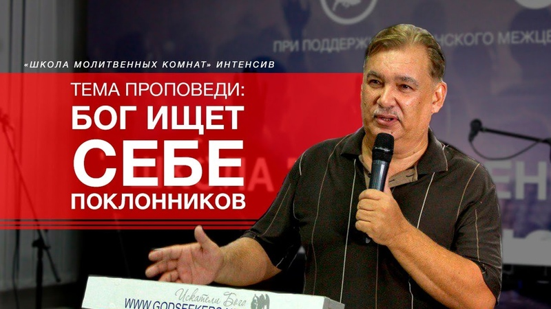 Бог ищет себе поклонников Валерий Решетинский ШМК ИНТЕНСИВ День 4