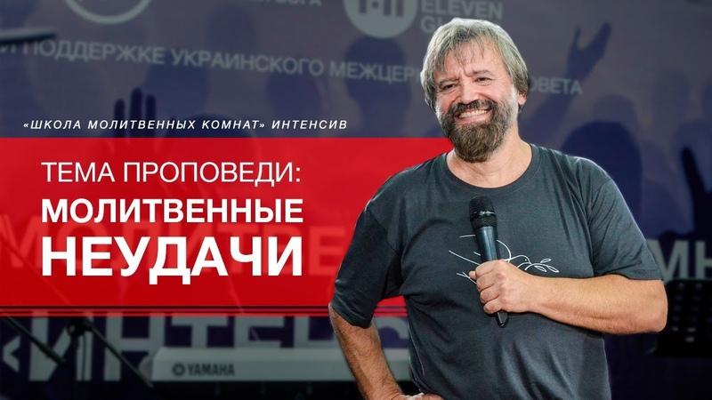 Молитвенные неудачи Борис Грисенко ШМК ИНТЕНСИВ День 9