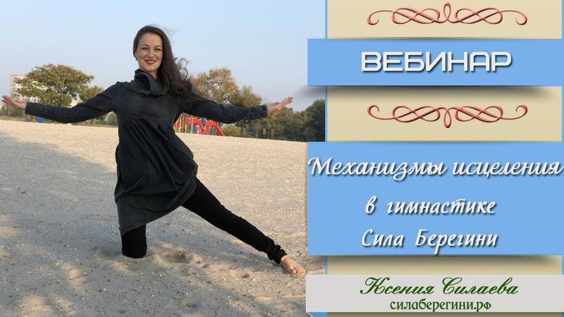 Механизмы исцеления в гимнастике Сила Берегини