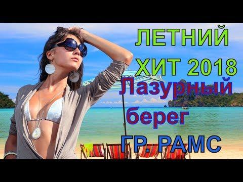 САМЫЙ ЛЕТНИЙ ХИТ 2018!💣 Слушаем и танцуем! Лазурный берег - гр. Рамс
