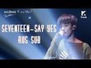SEVENTEEN - DK Seungkwan - Say Yes RUS SUB\рус саб