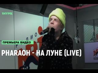PHARAOH - На Луне (LIVE) Рифмы и Панчи
