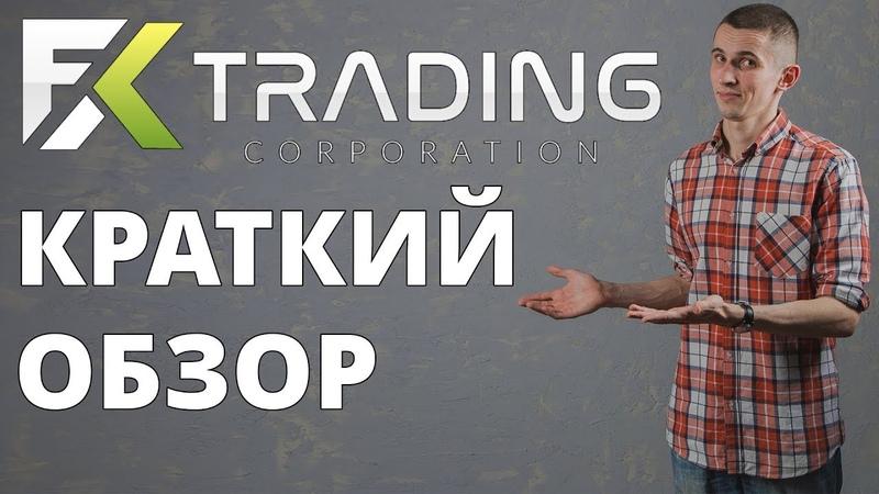 Fx Trading Corp | Краткий обзор