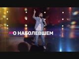Новый сезон Stand Up10 февраля на ТНТ