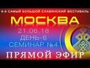 6 й Самый Большой Славянский Фестиваль День 6 Токарева Н П Семинар №4