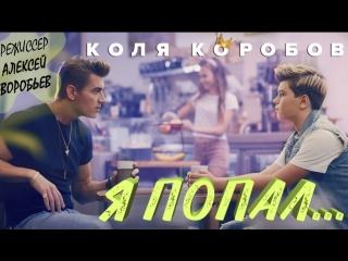 Коля Коробов - Я попал (Режиссер Алексей Воробьев) Премьера 2018