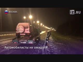 Первый снег спровоцировал аварии в Москве