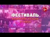 ФЕСТИВАЛЬ ИНДИЙСКОЙ МУЗЫКИ И ТАНЦА 2018 в Ялте