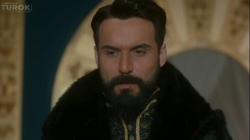 Султан Моего Сердца 4 серия turok1990