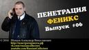 Пенетратор Коллекторов ФЕНИКС 06 С лёгким паром Российские Коллекторы