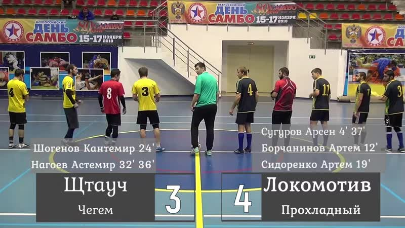2018.11.14 [ВД] 04. Щтауч 3-4 Локомотив
