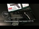 Холодный Пик Cold Peak Новинка без лицензии Охолощенный пистолет CZ 75 СО Курс С