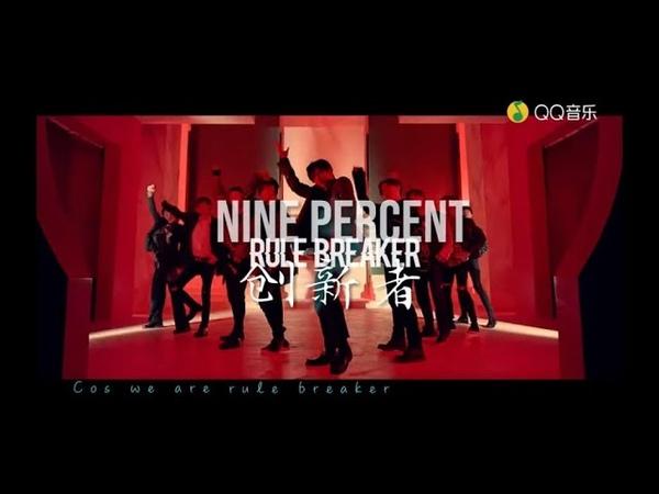 [MV] 创新者(RULEBREAKER) MUSIC VIDEO NINE PERCENT - TO THE NINES 百分九少年 新歌