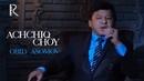 Achchiq choy - Obid Asomov | Аччик чой - Обид Асомов