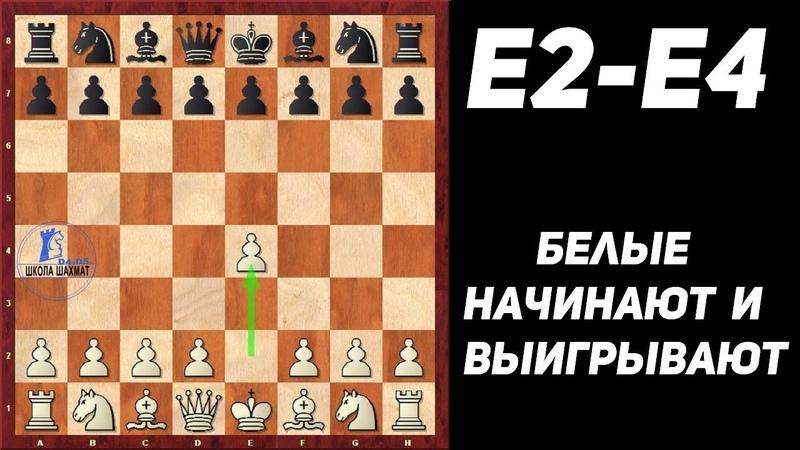 7 ДЕБЮТНЫХ ЛОВУШЕК после Е2-Е4. КАСПАРОВ ПРОИГРАЛ в 15 ХОДОВ!