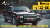 Волга ГАЗ-3102. Надежность и комфорт с 1JZ-GE