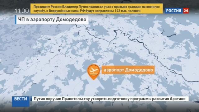 Новости на Россия 24 • У водителя пожарной цистерны в Домодедове случился гипертонический криз