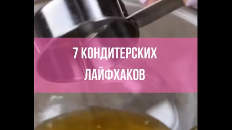 Подборка из 7 кондитерских лайфхаков в одном видео | Больше рецептов в группе Десертомания