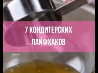 Подборка из 7 кондитерских лайфхаков в одном видео   Больше рецептов в группе Десертомания