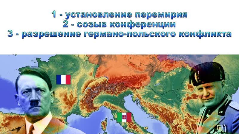 Вторая мировая война на карте Европы День за днем Война в Польше 02 09 1939