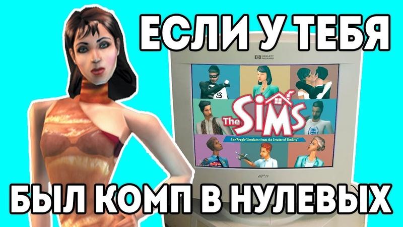 The Sims ПК 90х Детство буржуя 5я серия