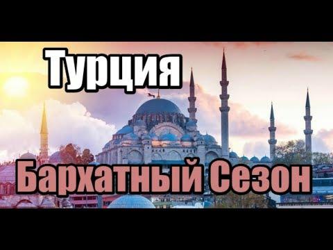 Турция Осенью Куда поехать отдыхать Осенью Турция Бархатный Сезон 2018 Турция все для туристов