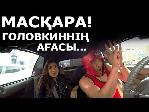 Масқара! Таксист жолда қазақ қызын...!