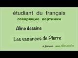 Урок французского языка. Aline dessine les vacances de Pierre.