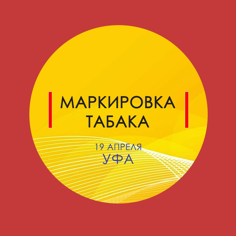 Афиша Уфа Конференция по МАРКИРОВКЕ ТАБАКА в Уфе