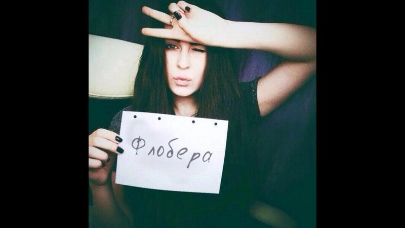 Flobera - На140 2part.