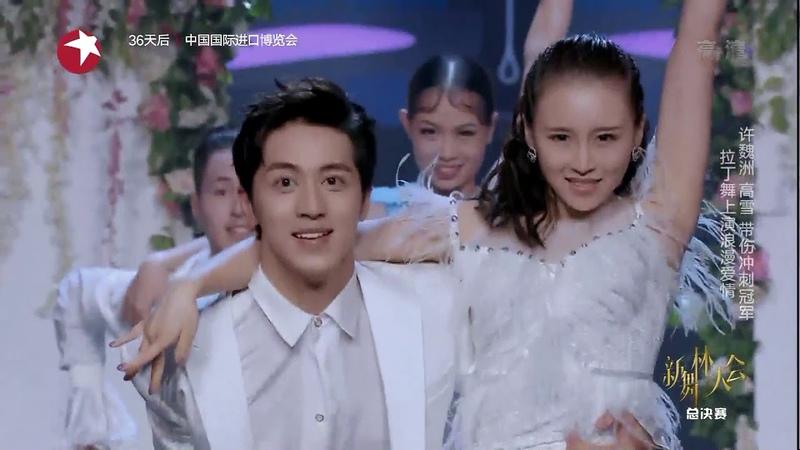 【舞蹈精选】许魏洲 高雪 国标舞 《新舞林大会》第11期【东方卫视官方高