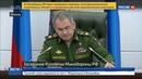 Новости на Россия 24 • Шойгу в Западном военном округе сформированы две мотострелковые дивизии