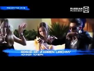Rasha_Mc - Karen Lirichny
