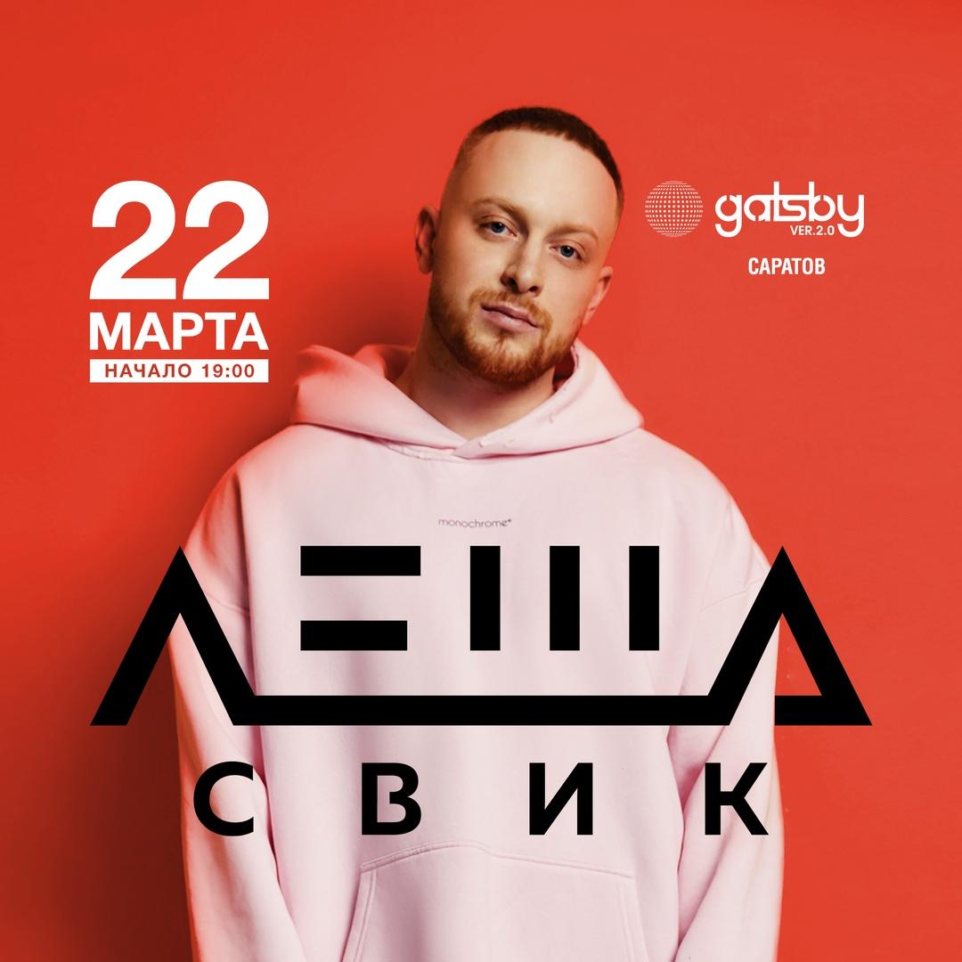 Афиша ЛЕША СВИК / САРАТОВ / 22 МАРТА / GATSBY
