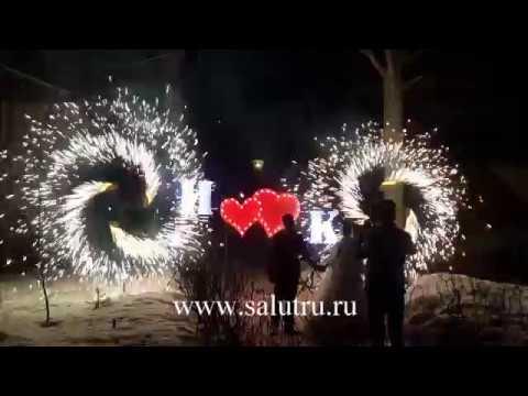 Наземный салют-фейерверк на свадьбу-пиротехническое шоу в Самаре и Тольятти.
