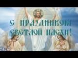 Пасха. Видеооткрытка: С ПАСХОЙ! Красивое музыкальное поздравление С Праздником Светлой Пасхи!