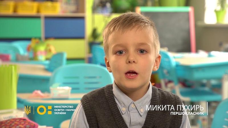 Нова українська школа. Безпечна школа для дитини