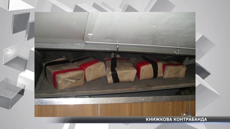 Контрабандний товар виявили прикордонники під час перевірки потягу «Москва-Кишинів»