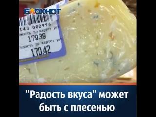 Сыр Российский Радость вкуса с плесенью((