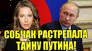 Тайна раскрыта Собчак растрепала тайну Путина Редкие кадры с Путиным