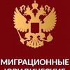 РВП. Временная регистрация, гражданство в Москве
