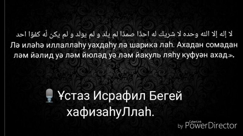 🎙️Ұстаз Исрафил Бегей хафизаһуЛлаһ. Әлсіз немесе жалған хадис