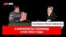 Михаил Трофименков о коммунистах Голливуда в 1930 1950 е годы
