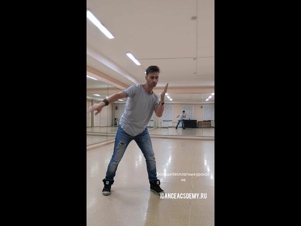 Клубные танцы для мужчин Комбинация Видео урок