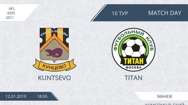 AFL for KIDS 2011. Day 10. Kuntsevo - Titan.